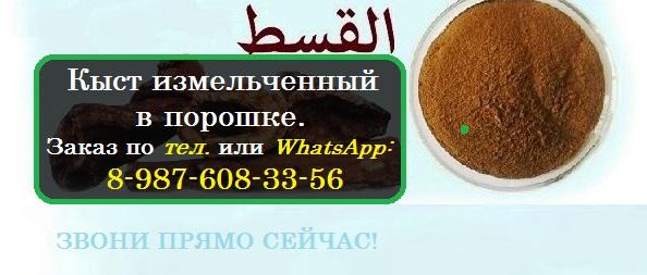 Белый Кыст аль бахри от пигментации кожи