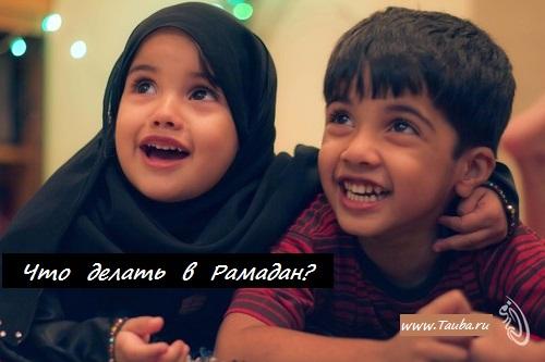 Что делать в месяц рамазан