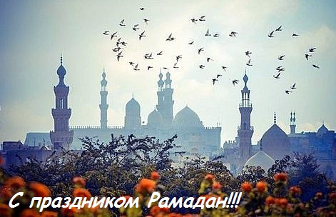 Праздник Рамазан, Рамадан