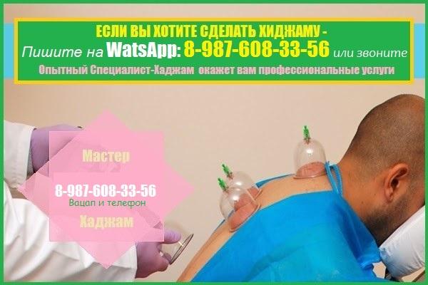Хиджама клиника, врач, адреса