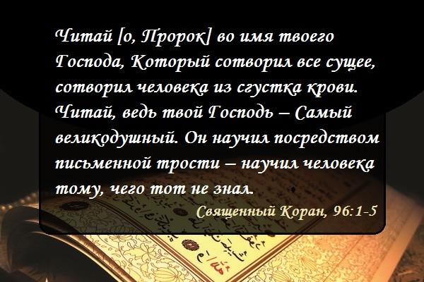 Первый ниспосланный Аят из Корана