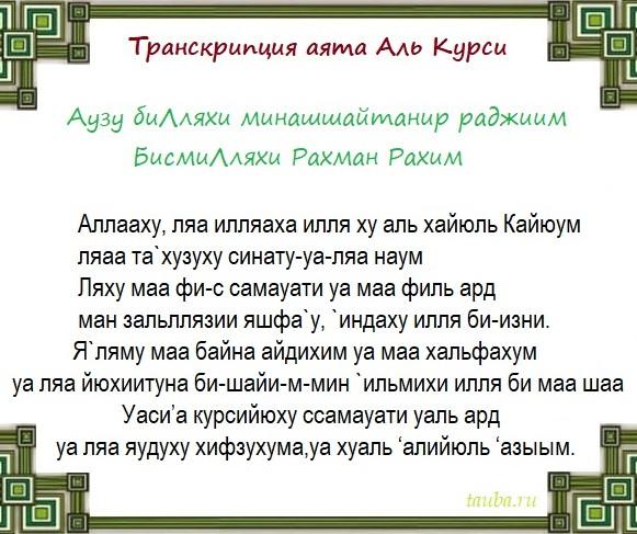 аятуль курси текст фото на русском