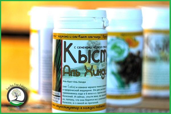 Кыст аль хинди в таблетках с семенами черного тмина.