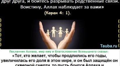 Еще раз о важности родственных связей