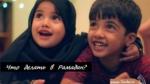 Ваш ребенок и месяц Рамадан