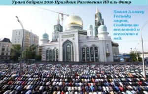 Праздник Ураза байрам 2016 в Москве, Ид аль Фитр