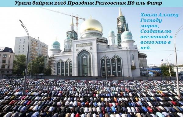 Ураза байрам в Москве 2016
