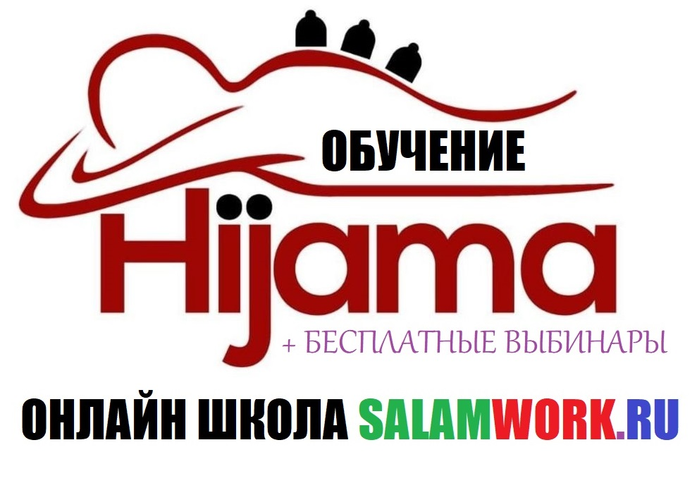 Курсы, обучение хиджаме