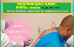 Хиджама в Москве: уникальный метод лечения и профилактики