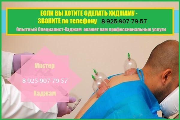 Хиджама в Москве, адрес и телефон