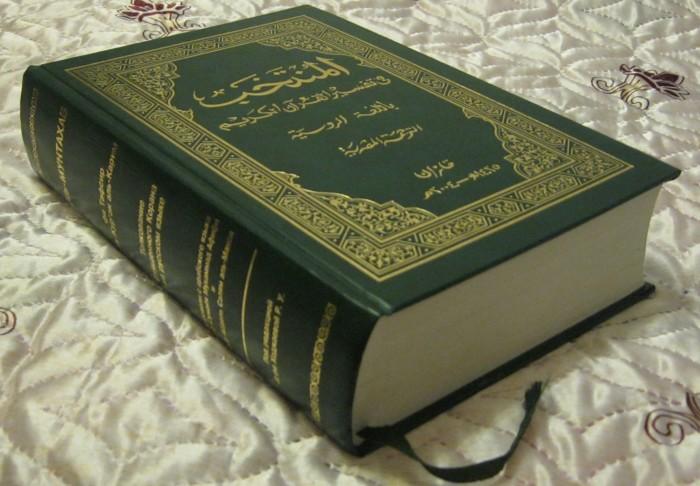 Чудо неповторимости Корана