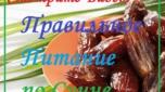 Правильное питание по Сунне, видео