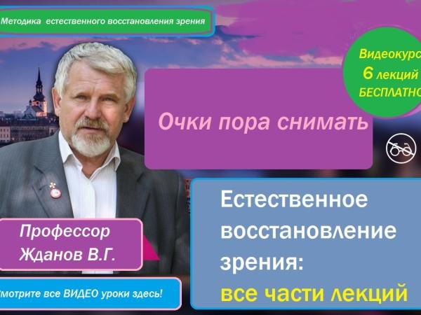 Видео про восстановление зрения профессор Жданов