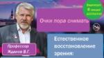 Полное восстановление зрения: лекции профессора Жданова