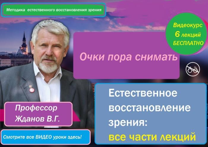 Восстановление зрения профессор Жданов