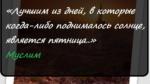 Хадисы про благословенную пятницу, картинки с цитатами