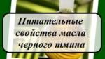 Масло из семян черного тмина: развеиваем сомнения
