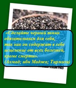 Семена черного тмина для детей