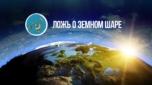 Обсуждаем тему: форма Земли круглая или плоская?