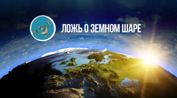 Плоская Земля Доказательства