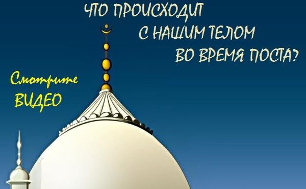 Видео про пост в Рамазан