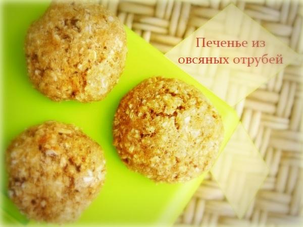 Овсяные отруби для похудения: рецепт печенья по Дюкану