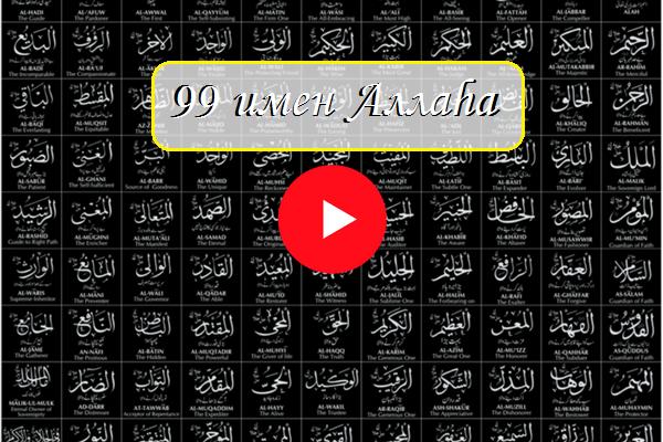 99 имен Аллаха с фото и видео