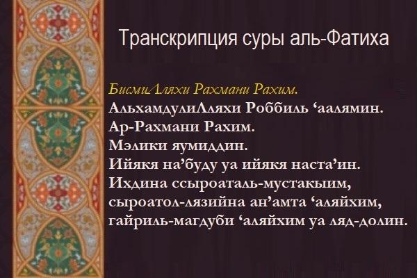 Сура Фатиха с транскрипцией русскими буквами.