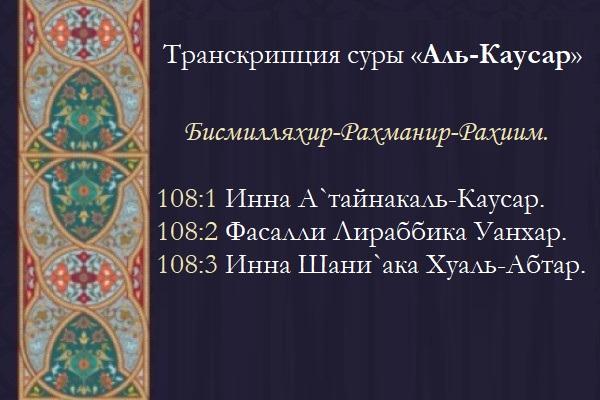 108 Сура Корана Аль-Каусар: транскрипция
