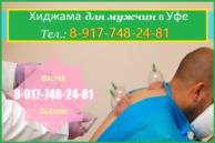 Хиджама в Уфе: цена процедуры, адрес и телефон специалиста