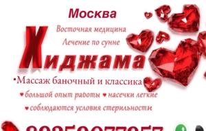 Хиджама в Москве для женщин и мужчин: адрес и телефон