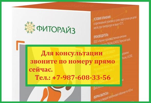 Лечение суставов Фиторайз