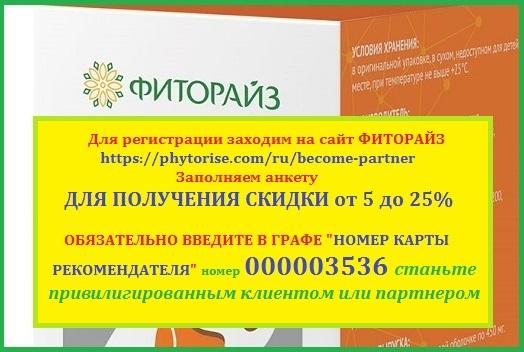 Регистрация в Фиторайз