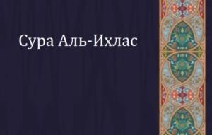 Сура Аль Ихлас: текст, смысловой перевод и значение