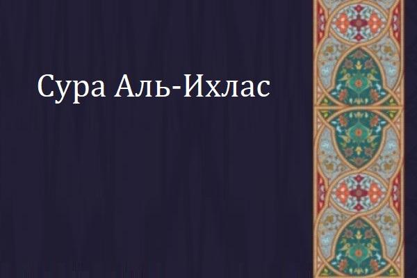 Кулфу молитва на русском