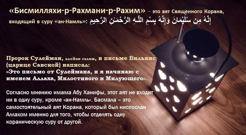 БисмиЛляхи Рахмани Рахим Басмала