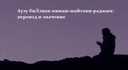 Аузу биЛляхи минаш-шайтани-раджим: перевод и значение