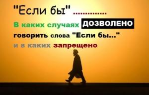В каких случаях дозволено говорить слова «если бы» и в каких запрещено