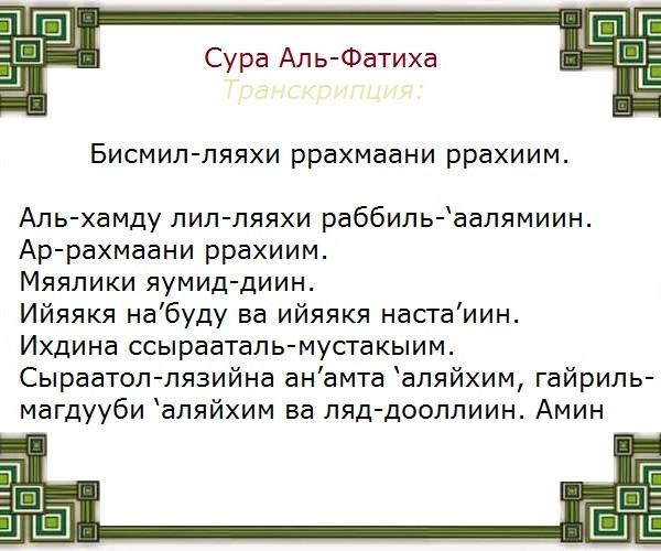 аль Фатиха текст с транскрипцией