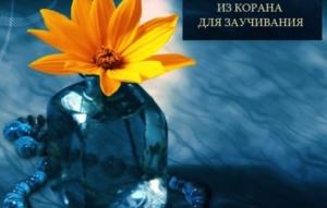 Изучение коротких сур из Корана: транскрипция на русском и видео