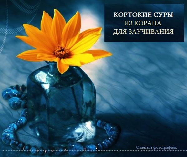 Сура ясин с переводом на русский