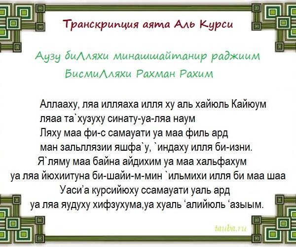 Аят аль Курси перевод и текст