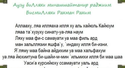 Аят аль курси: перевод текста на русский с транскрипцией