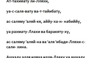 Ат-Тахият (Ташаххуд): текст на русском с транскрипцией