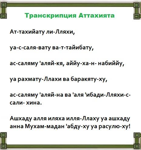Аттахият текст на русском языке читать и учить