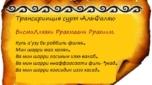 Сура Аль-Фаляк: транскрипция и перевод текста на русский язык