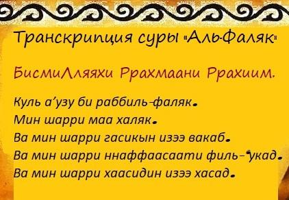 Сура Аль Фаляк перевод на русский