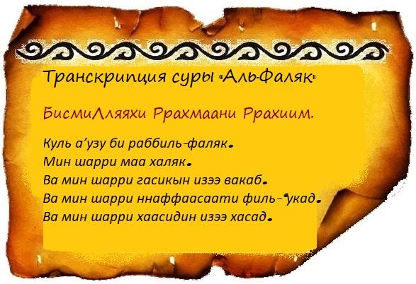 Сура Аль Фаляк: транскрипция 113 суры русскими буквами