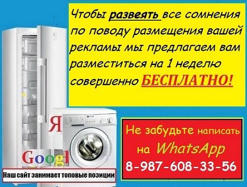 Вывоз стиралки за деньги Уфа