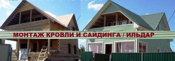 Монтаж профнастила и сайдинга в Уфе